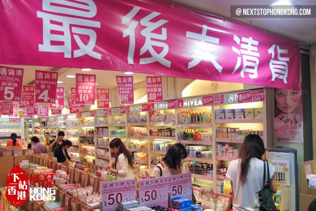 妆品店清货