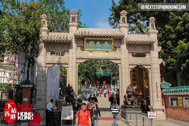 Supreme Paradise Pai-fong of Sik Sik Yuen Wong Tai Sin Temple