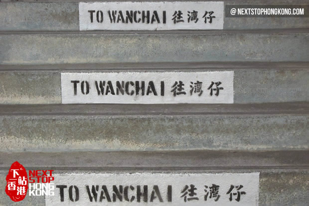 Stairs to Wanchai