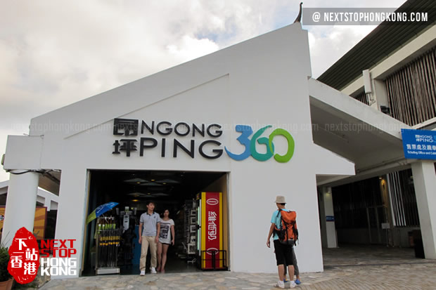 Ngong Ping 360 Cable Car station on Lantau Island