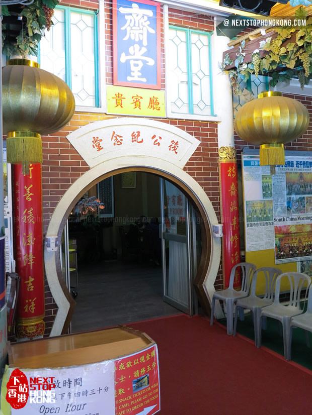 Vegetarian Restaurant of Po Lin Monastery