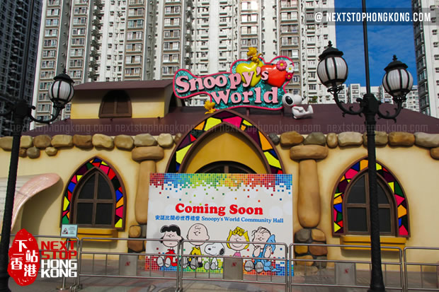 Snoopy's World Community Hall