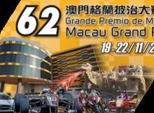Macau-2015-Prix