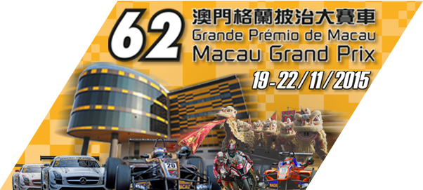 The 62nd Macau Grand Prix 2015