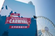 The 2017 AIA Great European Carnival Back In Town