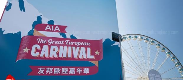Hong Kong AIA Great European Carnival