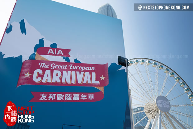 Hong Kong AIA Great European Carnival 2015-2016