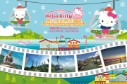 Ngong Ping 360 Meets Hello Kitty Festival Event 2015 – 2016