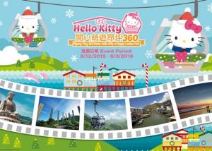 Ngong Ping Meets Hello Kitty