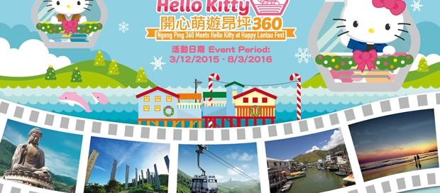 Ngong Ping Meets Hello Kitty