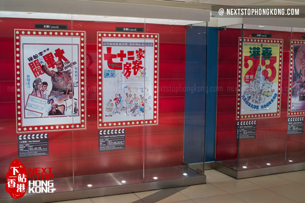 Movie Posters of Starry Gallery in Tsim Sha Tsui
