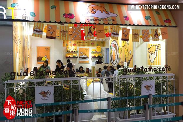 Gudetama Café by Izumi Curry