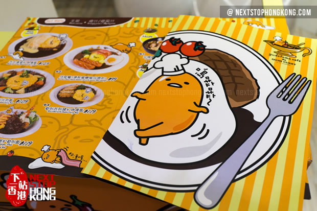Menu of Gudetama Café by Izumi Curry
