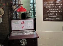 Hong Kong Bing Sutt Style Themed Starbucks