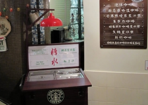 Bing Sutt Style Starbucks Hong Kong