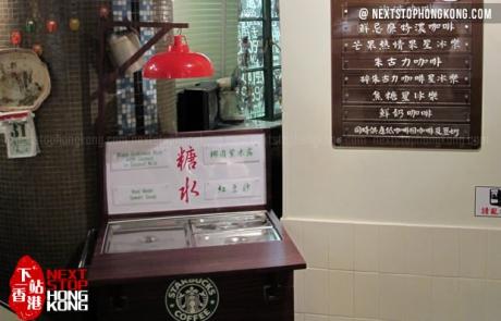 Hong Kong Bing Sutt Style Themed Starbucks