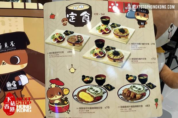 Menu of Din Dong x Yumemiya Café
