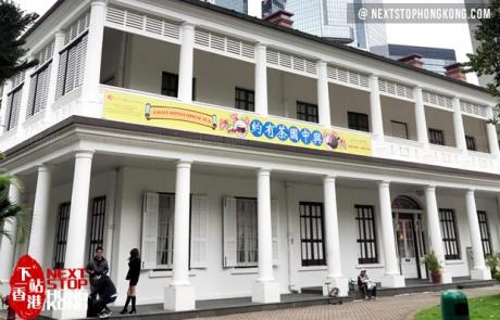 Flagstaff House Museum of Tea Ware Hong Kong