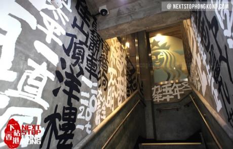 Movie Themed Starbucks Hong Kong