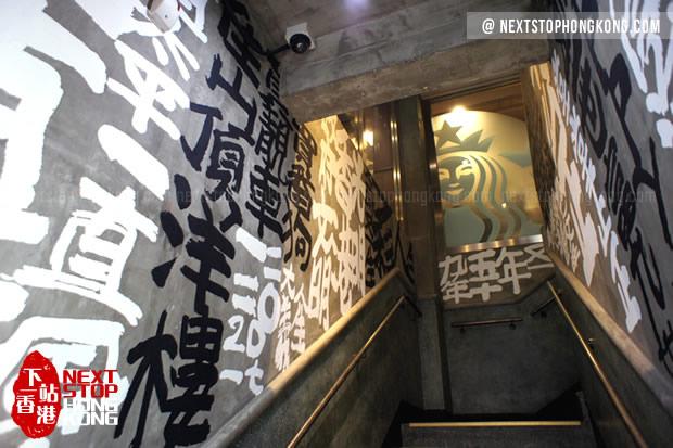 Graffiti on Stairs of Movie Themed Starbucks