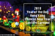 2018 Hong Kong Chinese New Year Lantern Carnival and Display for Lantern Festival