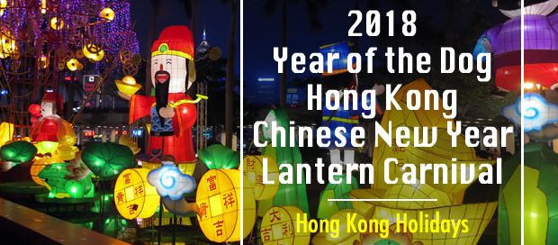 2018 Hong Kong Chinese New Year Lantern Carnival