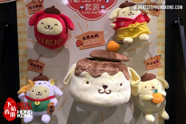 "McDonald's x Pompompurin ""Year of the Dog"" Plush Collection 2018"