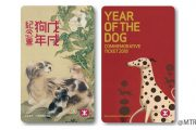 "2018 ""Year of the Dog"" MTR Limited Souvenir Ticket Set"