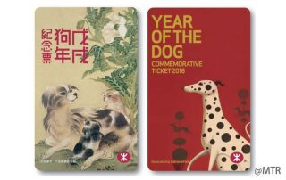 2018 Year of the Dog MTR Limited Souvenir Ticket Set