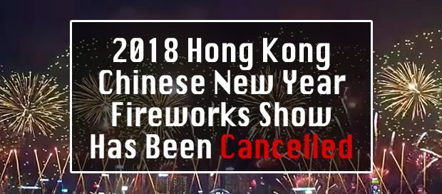 2018 Hong Kong CNY Fireworks is cancelled