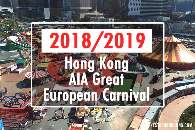 2018 2019 Hong Kong Aia Great European Carnival Back For